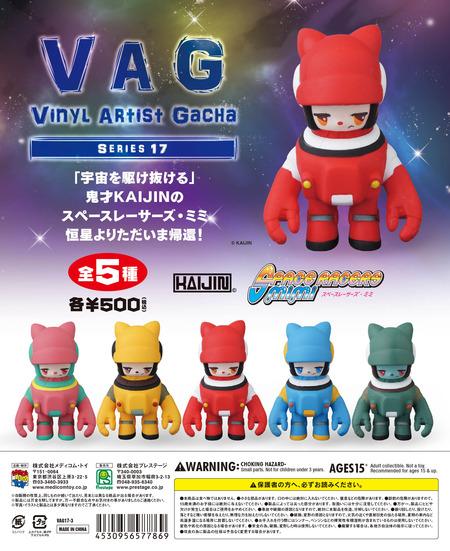 VAG17スペースレーサーズミミ