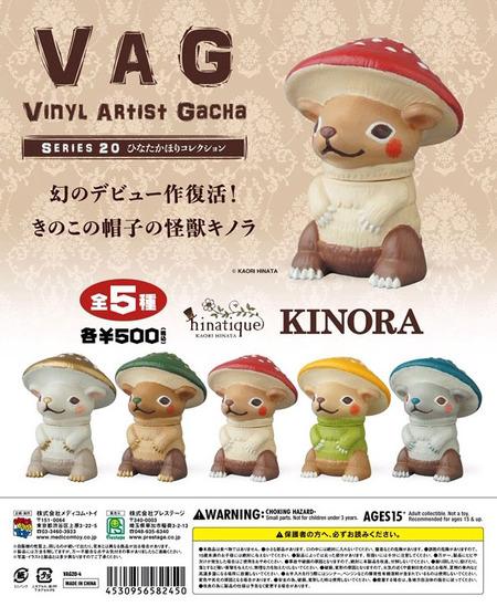 VAG20-キノラ