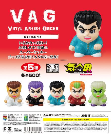VAG17気合田くん