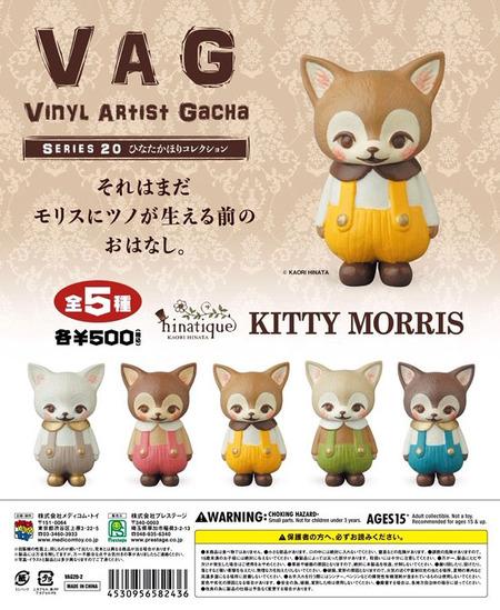 VAG20-キティモリス