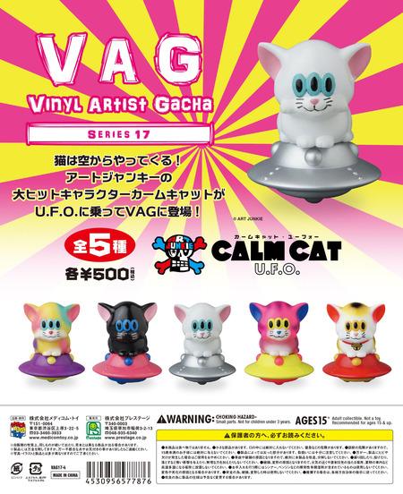 VAG17カームキャット