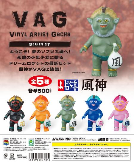 VAG17風神雷神