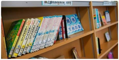 三郷市図書館