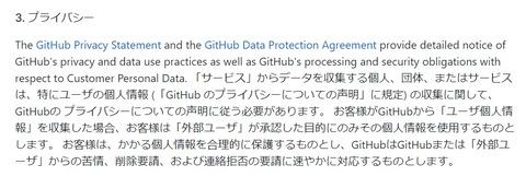 github企業向け利用規約