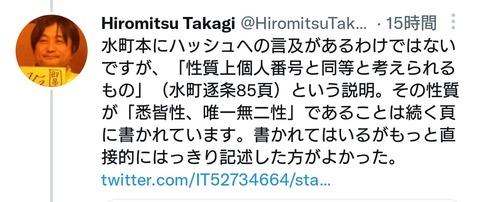 ひろみつ先生ハッシュ化