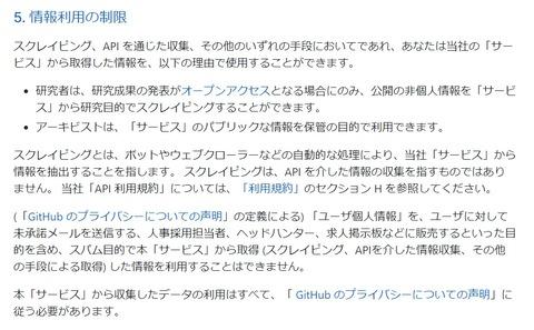 github利用規約5情報の利用制限