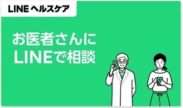 LINEヘルスケアトップ画面