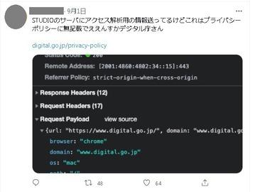 デジタル庁のサイトのサーバー