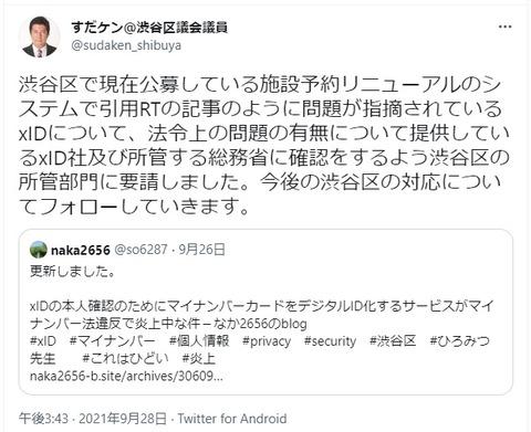 須田賢渋谷区議のツイート