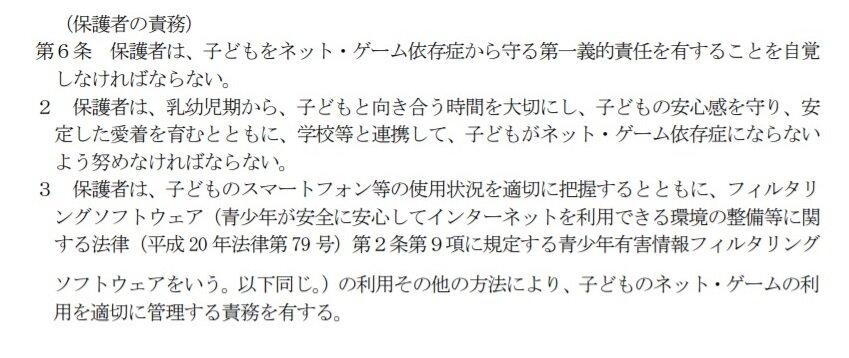香川 県 ネット ゲーム 依存 症 対策 条例