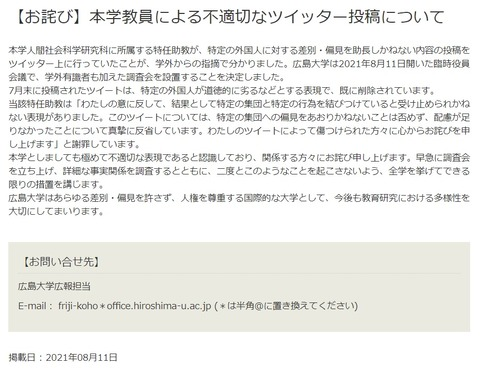 広島大学プレスリリース