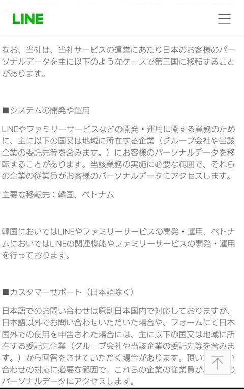 LINE改正プラポリ2
