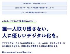 デジタル庁トップ