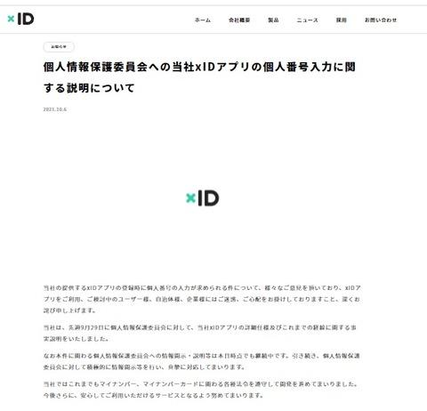 xIDプレスリリース2