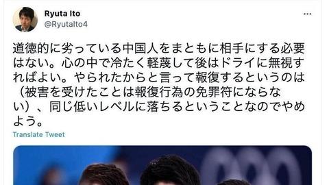 伊藤隆太ツイート01