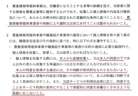 厚労省通達職発0906第3号