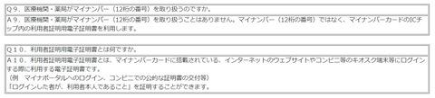 厚労省マイナンバーカード健康保険証QA9