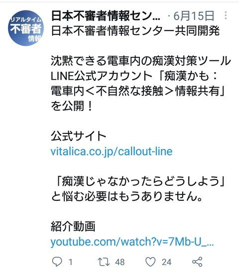 日本不審者センター2