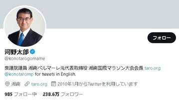 河野太郎Twitterトップ画面