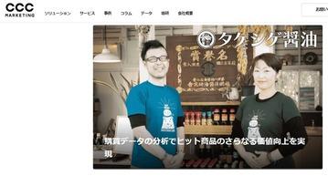 CCCマーケティングタケシゲ醤油