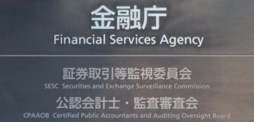金融庁プレート