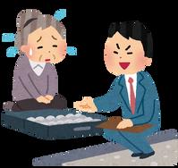 akutoku_shouhou_houmon