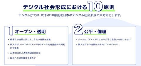 デジタル庁の10原則