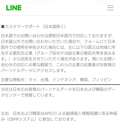 LINE改正プラポリ3