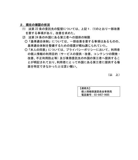 LINE行政指導2