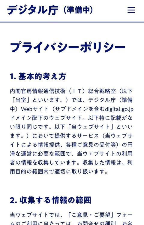 デジタル庁プラポリ1