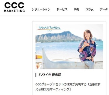CCCマーケティングハワイ州観光局