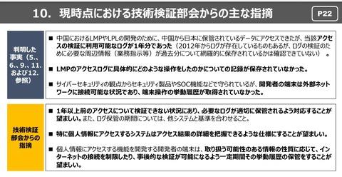 LINE報告書03