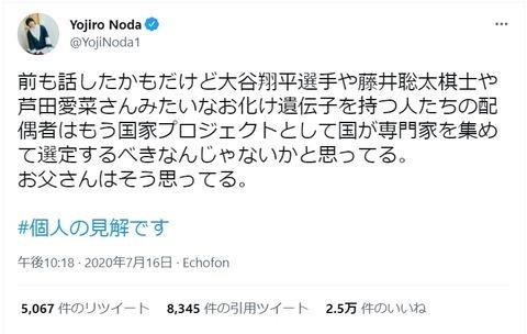 RAD野田ツイート