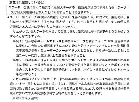 PPC個人情報ガイドラインQA7-41