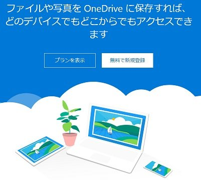 onedriveトップ画面