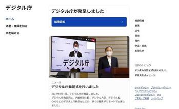 デジタル庁トップページ