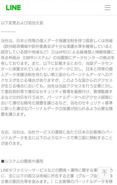 LINE改正プラポリ1