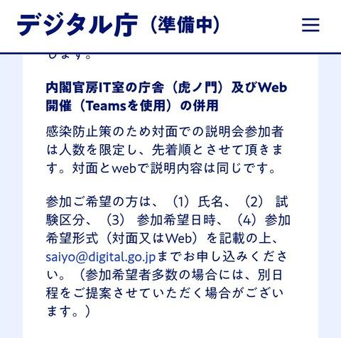 デジタル庁プラポリ3