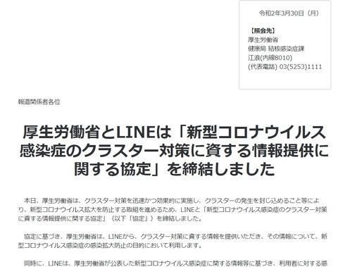 LINE厚労省コロナ