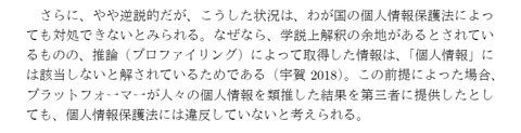 日銀『プライバシーの経済学入門』16頁