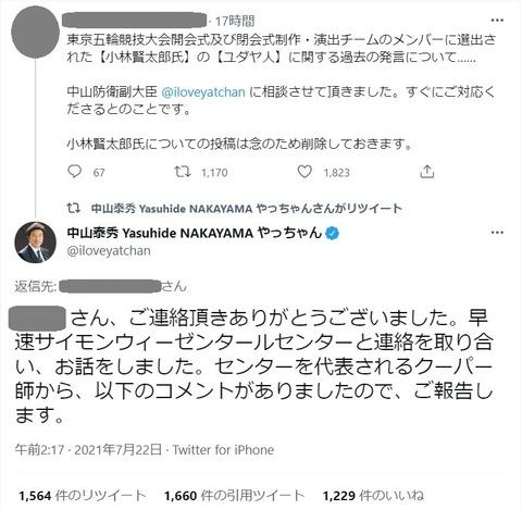 防衛省副大臣中山氏のツイート2