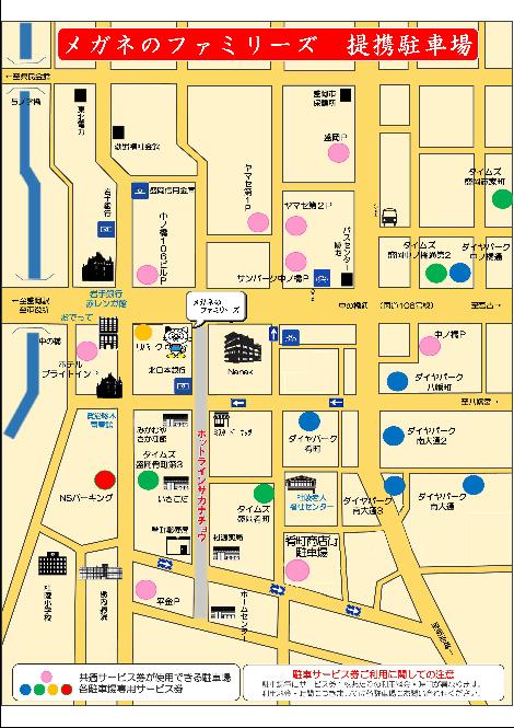 メガネのファミリーズ 123提携駐車場(1)