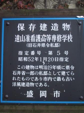 画像2 1734.jpg石井県令看板.jpg