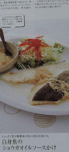 白身魚ショウガオイルソースかけ題
