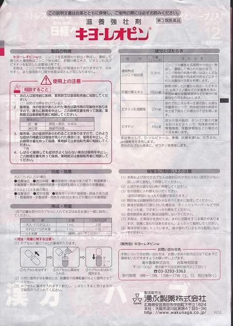 キョーレオピン説明00
