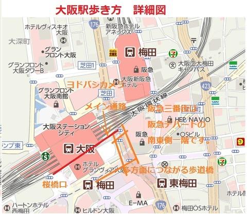 大阪駅01題