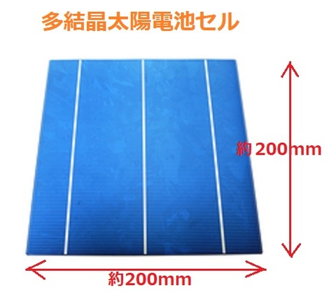 多結晶太陽電池セルr