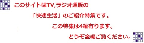快適生活ご紹介サイト9