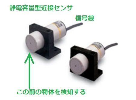静電容量型近接センサ題