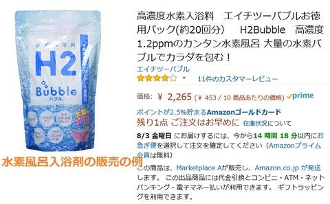 水素風呂入浴剤販売例題